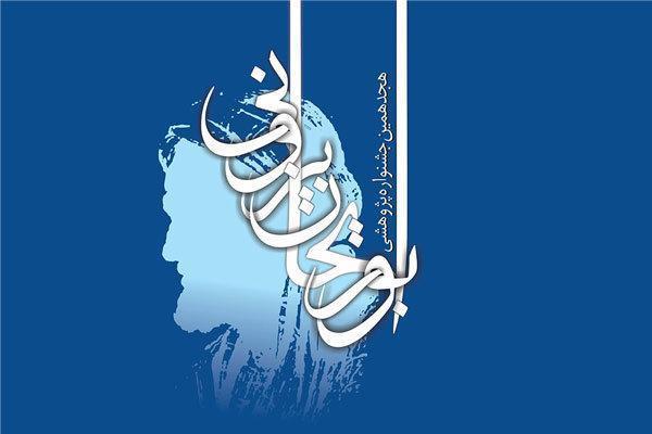 نوزدهمین جشنواره پژوهشی ابوریحان بیرونی برگزار می گردد